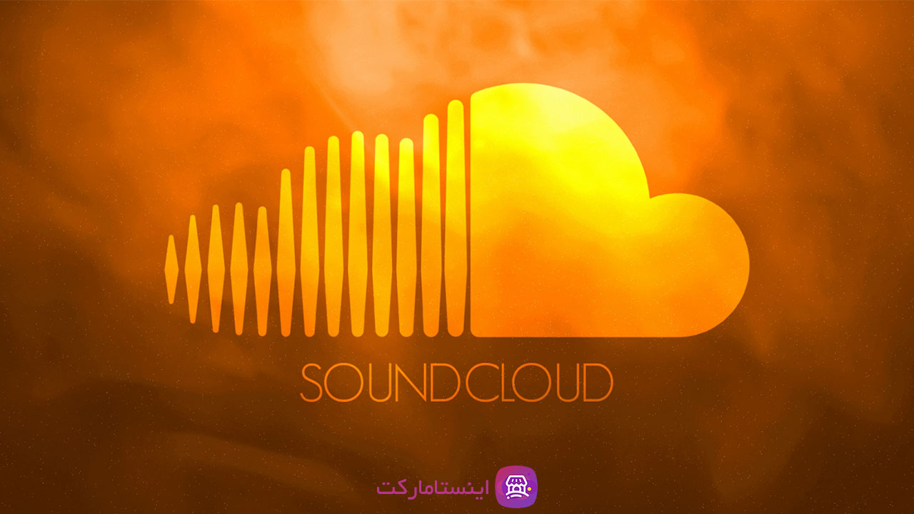 ساوندکلاود (SoundCloud) چیست؟